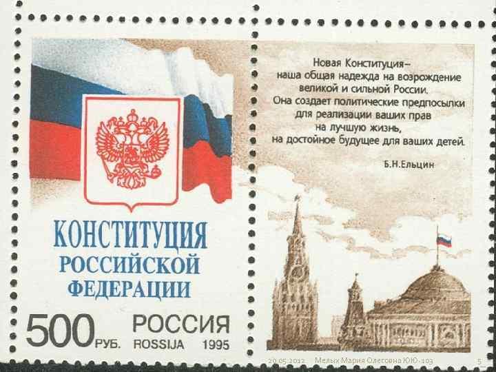 20. 05. 2012 Мелых Мария Олеговна ЮЮ-103 5