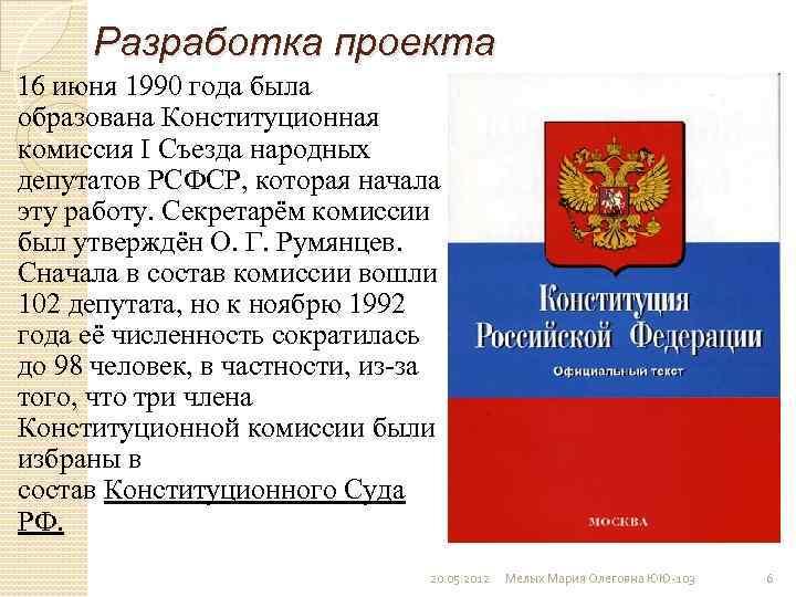 Разработка проекта 16 июня 1990 года была образована Конституционная комиссия I Съезда народных депутатов