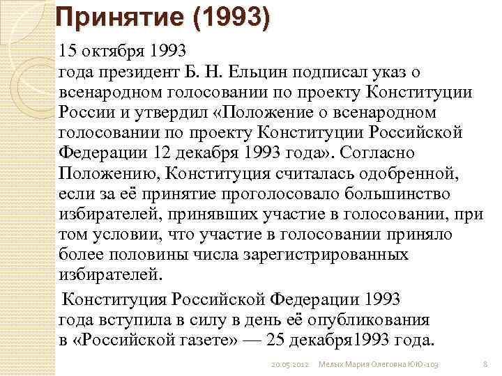Принятие (1993) 15 октября 1993 года президент Б. Н. Ельцин подписал указ о всенародном