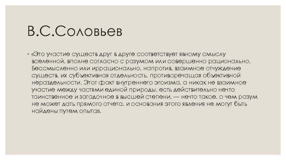 В. С. Соловьев ◦ «Это участие существ друге соответствует явному смыслу вселенной, вполне согласно