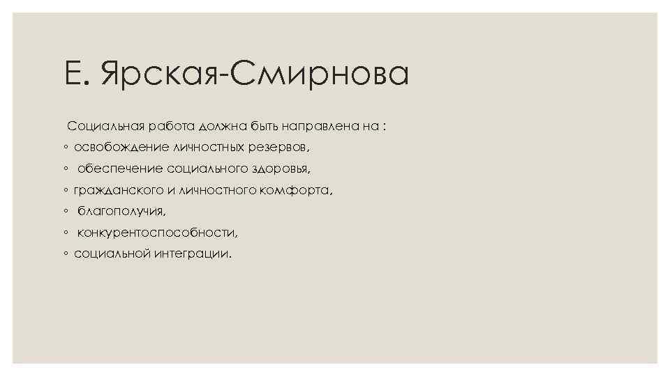 Е. Ярская-Смирнова Социальная работа должна быть направлена на : ◦ освобождение личностных резервов, ◦