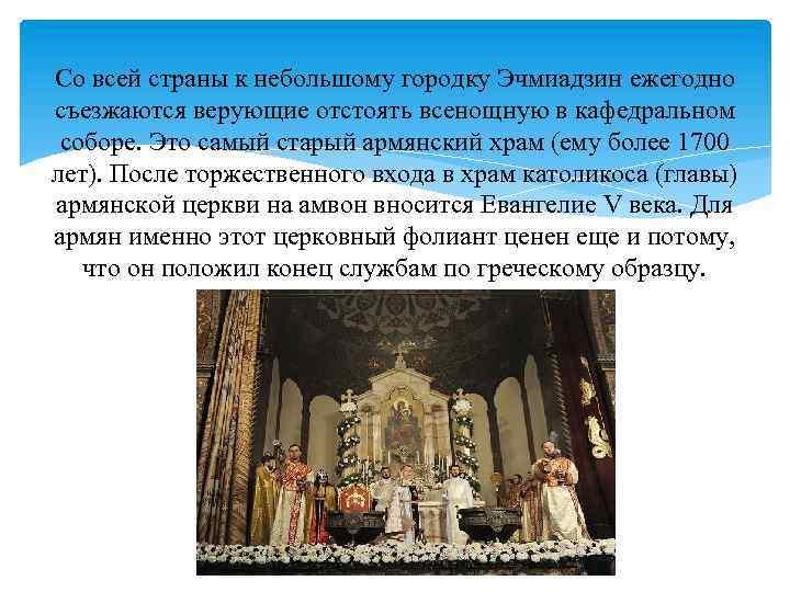 Со всей страны к небольшому городку Эчмиадзин ежегодно съезжаются верующие отстоять всенощную в кафедральном