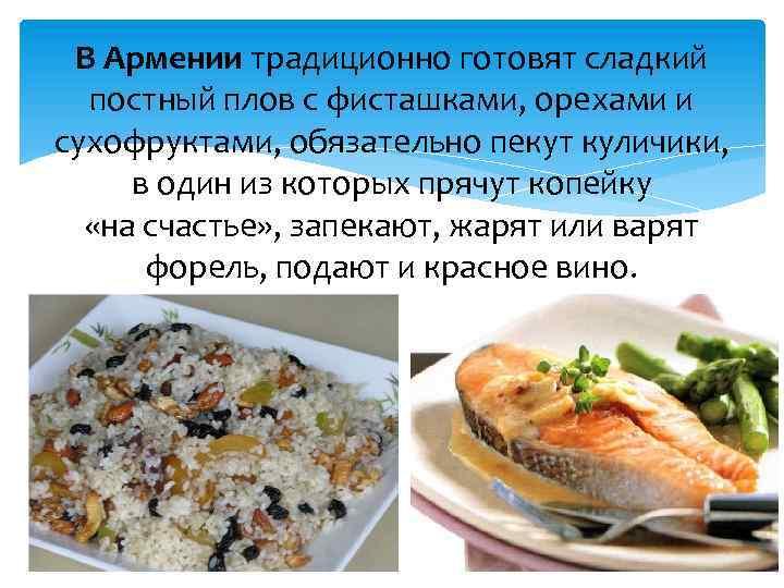 В Армении традиционно готовят сладкий постный плов с фисташками, орехами и сухофруктами, обязательно пекут