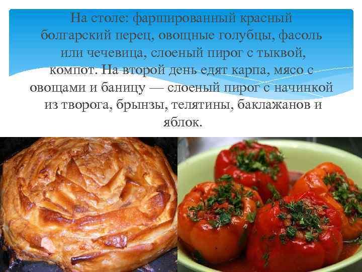 На столе: фаршированный красный болгарский перец, овощные голубцы, фасоль или чечевица, слоеный пирог с