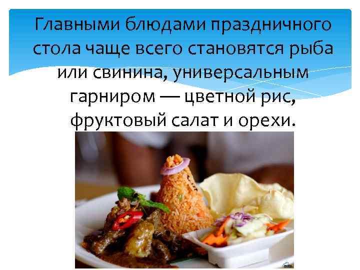 Главными блюдами праздничного стола чаще всего становятся рыба или свинина, универсальным гарниром — цветной