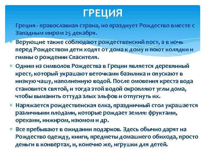 ГРЕЦИЯ Греция - православная страна, но празднует Рождество вместе с Западным миром 25 декабря.