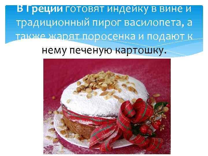 В Греции готовят индейку в вине и традиционный пирог василопета, а также жарят поросенка