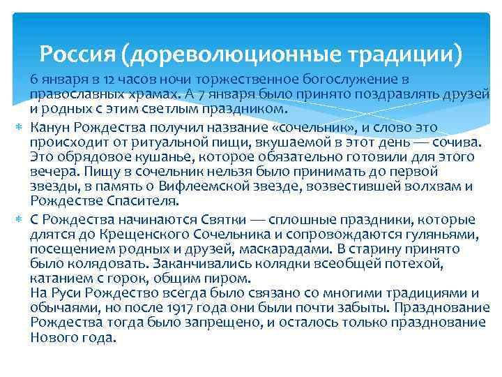 Россия (дореволюционные традиции) 6 января в 12 часов ночи торжественное богослужение в православных храмах.