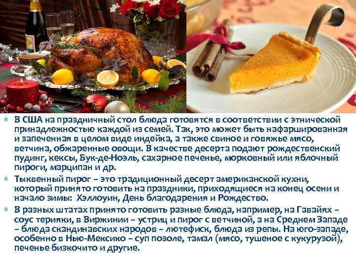 В США на праздничный стол блюда готовятся в соответствии с этнической принадлежностью каждой