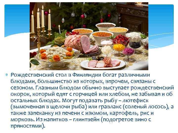 Рождественский стол в Финляндии богат различными блюдами, большинство из которых, впрочем, связаны с