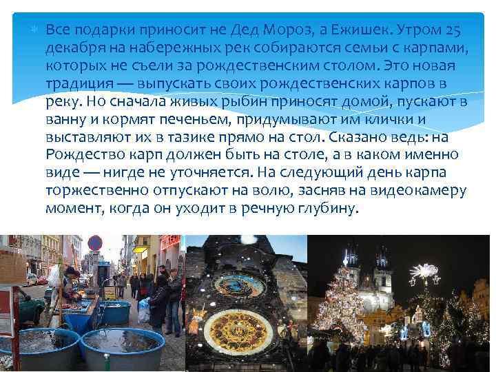 Все подарки приносит не Дед Мороз, а Ежишек. Утром 25 декабря на набережных