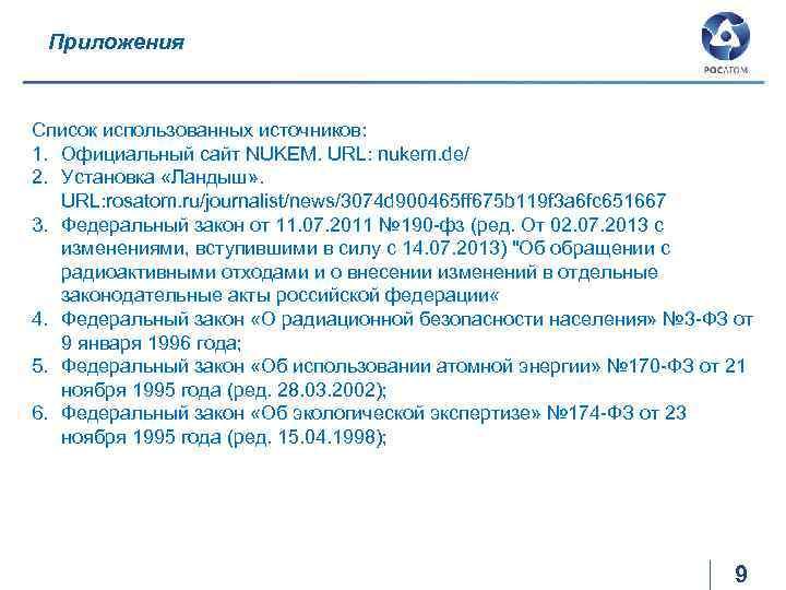 Приложения Список использованных источников: 1. Официальный сайт NUKEM. URL: nukem. de/ 2. Установка