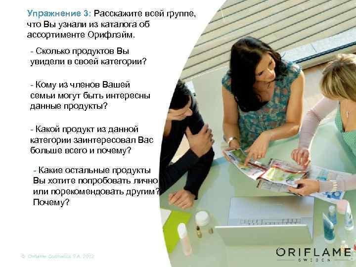 Упражнение 3: Расскажите всей группе, что Вы узнали из каталога об ассортименте Орифлэйм. -