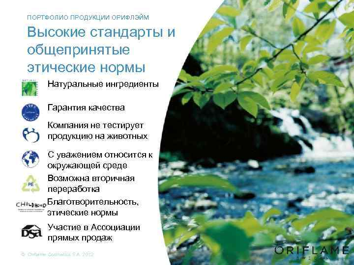 ПОРТФОЛИО ПРОДУКЦИИ ОРИФЛЭЙМ Высокие стандарты и общепринятые этические нормы Натуральные ингредиенты Гарантия качества Компания