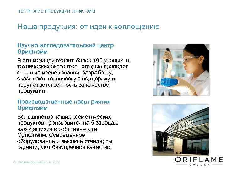ПОРТФОЛИО ПРОДУКЦИИ ОРИФЛЭЙМ Наша продукция: от идеи к воплощению Научно-исследовательский центр Орифлэйм В его