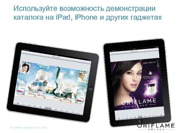 Используйте возможность демонстрации каталога на i. Pad, i. Phone и других гаджетах © Oriflame