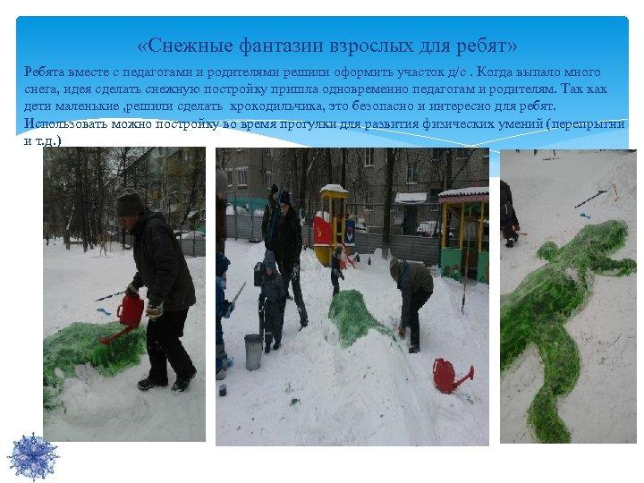 «Снежные фантазии взрослых для ребят» Ребята вместе с педагогами и родителями решили оформить