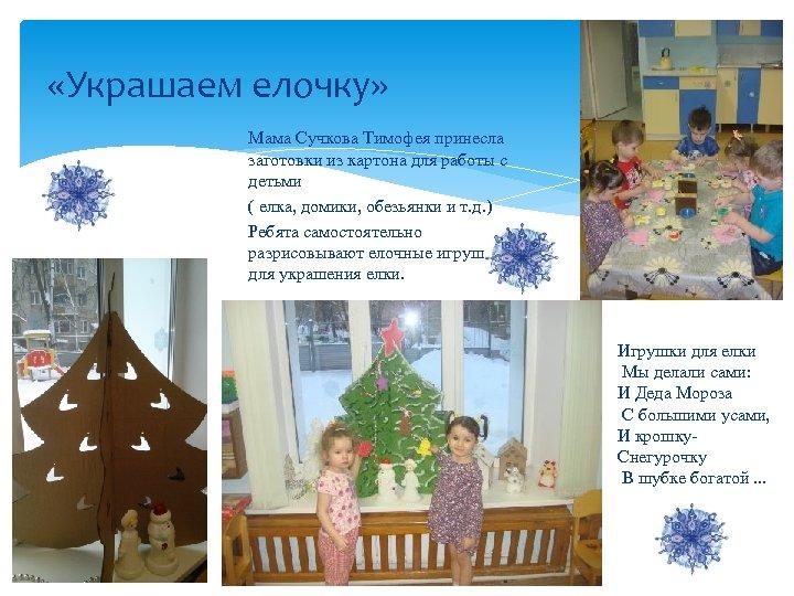 «Украшаем елочку» Мама Сучкова Тимофея принесла заготовки из картона для работы с детьми
