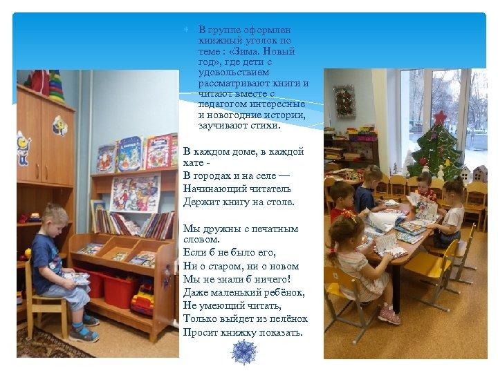 В группе оформлен книжный уголок по теме : «Зима. Новый год» , где