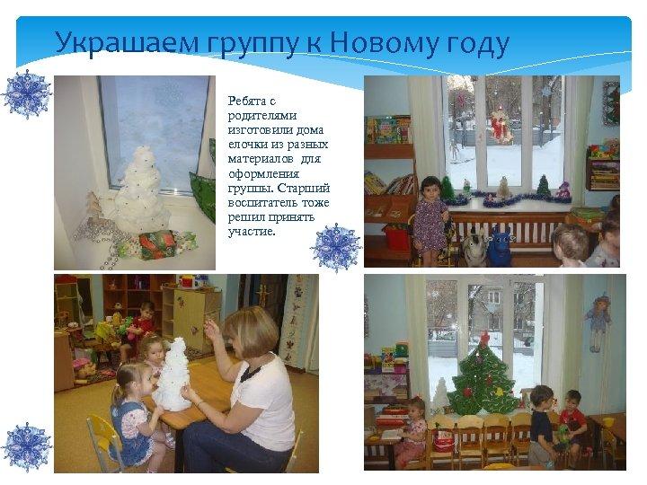 Украшаем группу к Новому году Ребята с родителями изготовили дома елочки из разных материалов