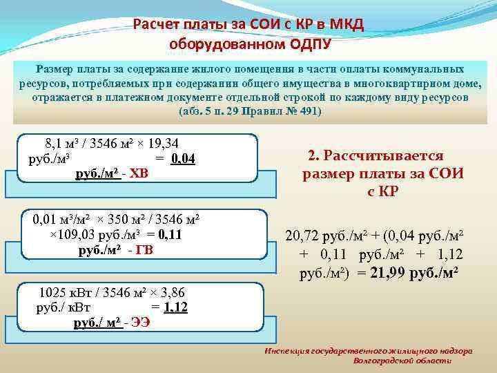 Расчет платы за СОИ с КР в МКД оборудованном ОДПУ Размер платы за содержание