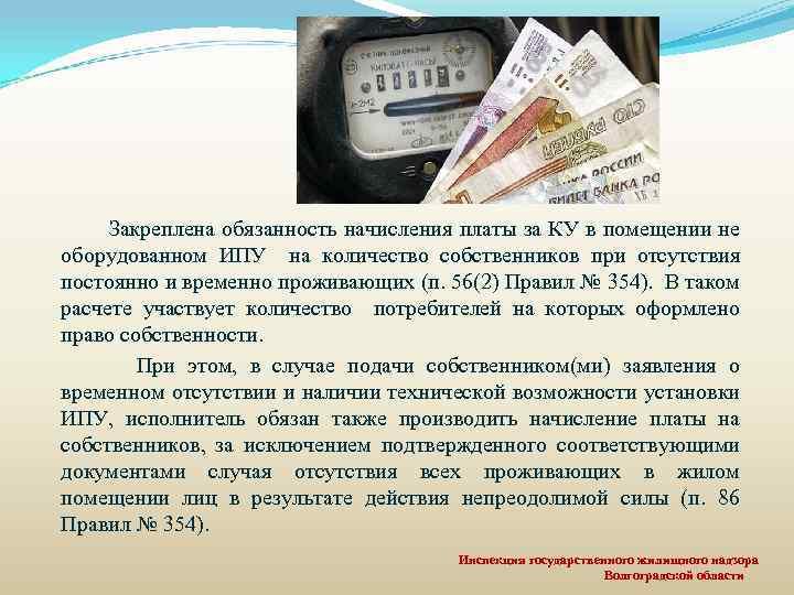 Закреплена обязанность начисления платы за КУ в помещении не оборудованном ИПУ на количество собственников