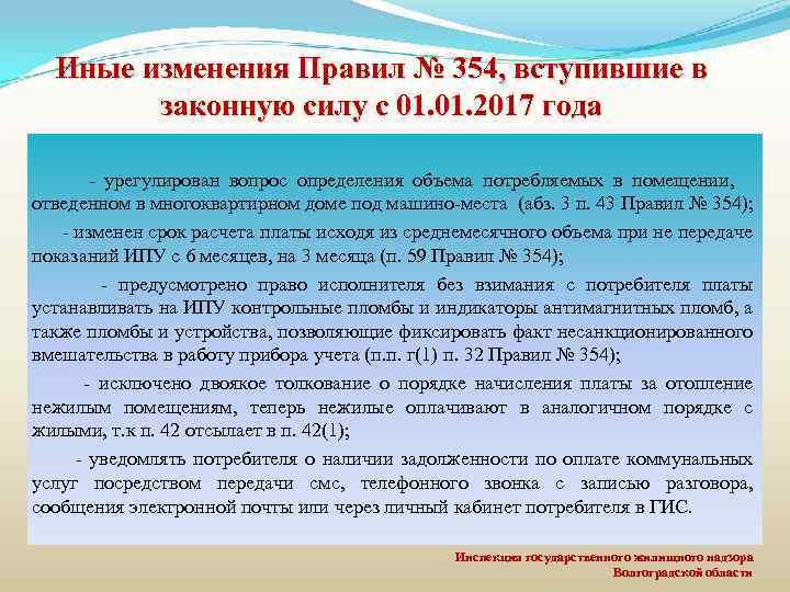 Иные изменения Правил № 354, вступившие в законную силу с 01. 2017 года -