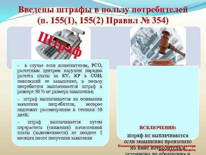 Введены штрафы в пользу потребителей (п. 155(1), 155(2) Правил № 354) - в случае