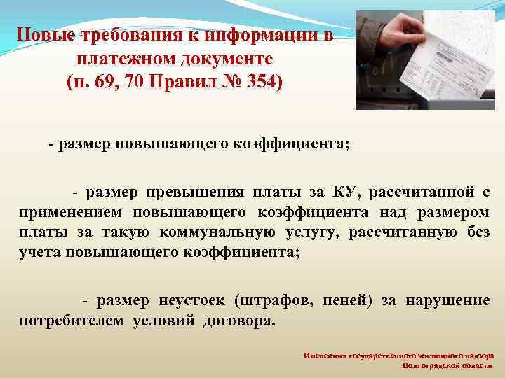 Новые требования к информации в платежном документе (п. 69, 70 Правил № 354) -