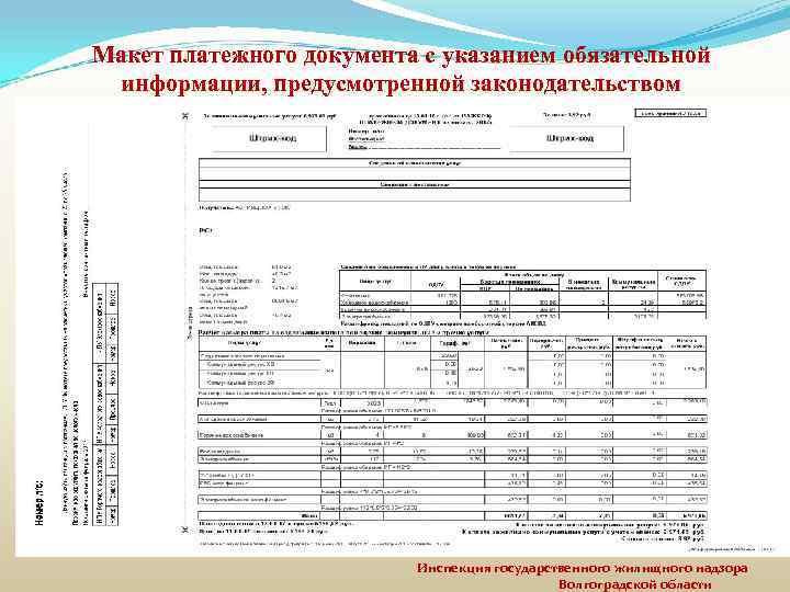 Макет платежного документа с указанием обязательной информации, предусмотренной законодательством Инспекция государственного жилищного надзора Волгоградской