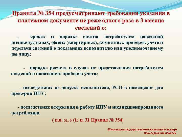 Правила № 354 предусматривают требования указания в платежном документе не реже одного раза в