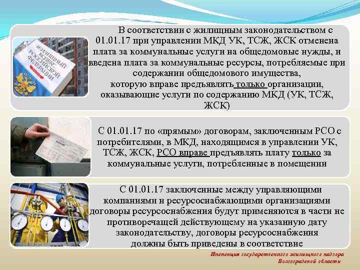 В соответствии с жилищным законодательством с 01. 17 при управлении МКД УК, ТСЖ, ЖСК