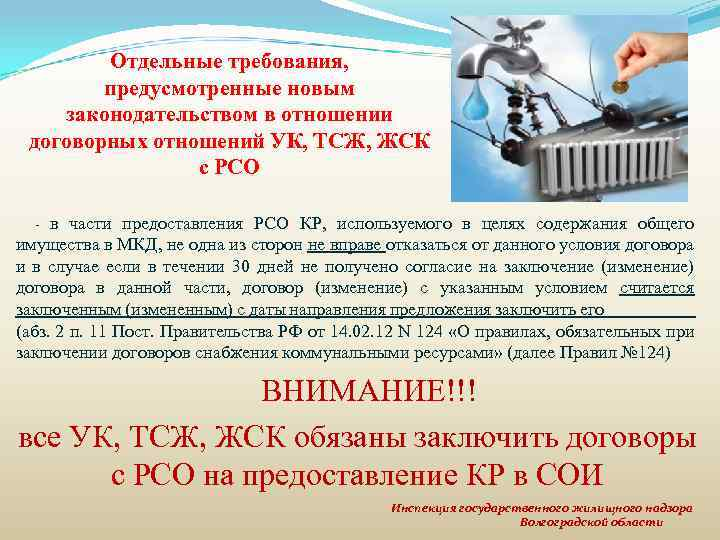 Отдельные требования, предусмотренные новым законодательством в отношении договорных отношений УК, ТСЖ, ЖСК с РСО