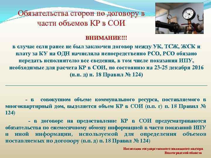 Обязательства сторон по договору в части объемов КР в СОИ ВНИМАНИЕ!!! в случае если