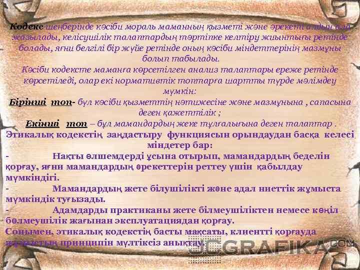 Кодекс шеңберінде кәсіби мораль маманның қызметі және әрекеті алдын ала жазылады, келісушілік талаптардың тәртіпке