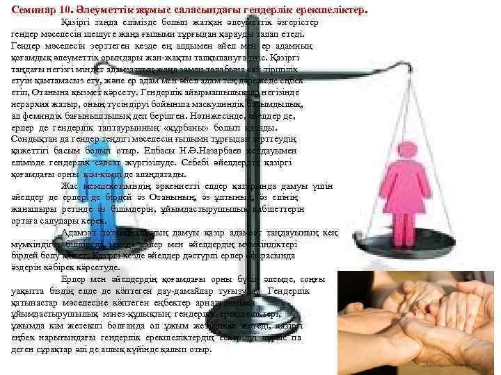 Семинар 10. Әлеуметтік жұмыс саласындағы гендерлік ерекшеліктер. Қазіргі таңда елімізде болып жатқан әлеуметтік ӛзгерістер