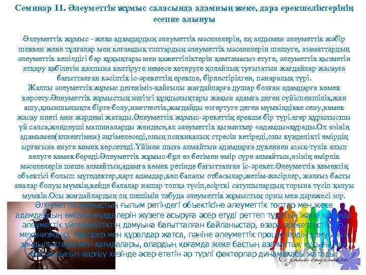 Семинар 11. Әлеуметтік жұмыс саласында адамның жеке, дара ерекшеліктерінің есепке алынуы Әлеуметтік жұмыс -