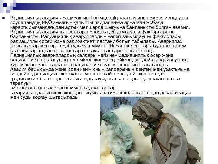 n Радиациялық авария - радиоактивті өнімдөрдің тасталуына немесе иондаушы сәулеленудің РҚО аумағын қалыпты пайдалануға