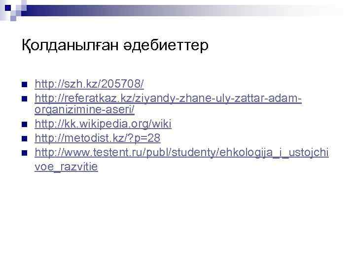 Қолданылған әдебиеттер n n n http: //szh. kz/205708/ http: //referatkaz. kz/ziyandy-zhane-uly-zattar-adamorganizimine-aseri/ http: //kk. wikipedia.