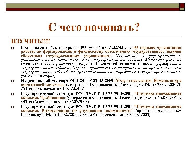 С чего начинать? ИЗУЧИТЬ!!!! o o Постановление Администрации РО № 417 от 26. 08.