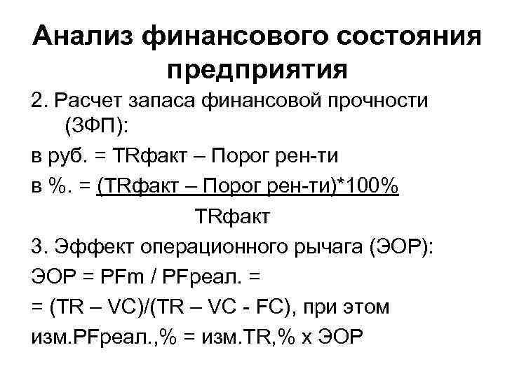 Анализ финансового состояния предприятия 2. Расчет запаса финансовой прочности (ЗФП): в руб. = TRфакт