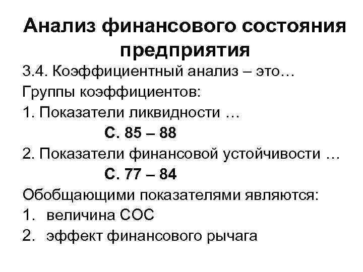 Анализ финансового состояния предприятия 3. 4. Коэффициентный анализ – это… Группы коэффициентов: 1. Показатели