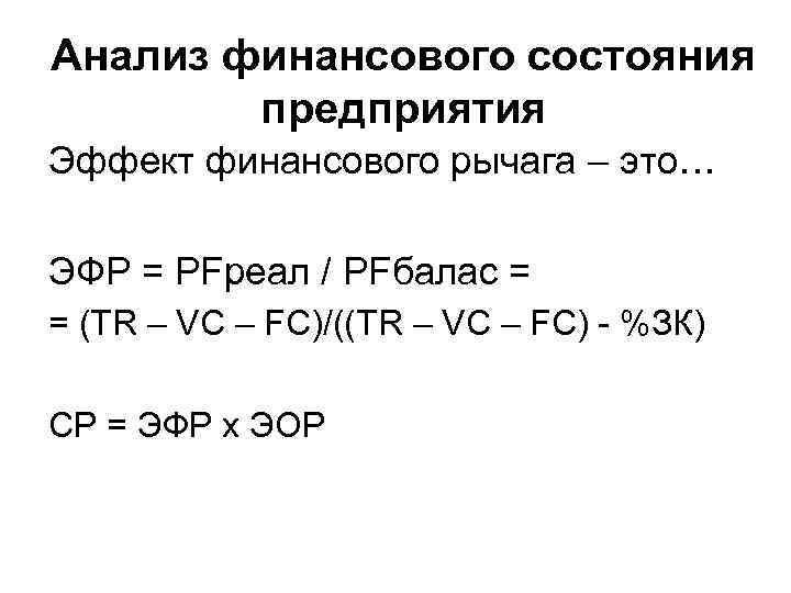 Анализ финансового состояния предприятия Эффект финансового рычага – это… ЭФР = PFреал / PFбалас
