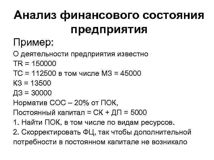 Анализ финансового состояния предприятия Пример: О деятельности предприятия известно TR = 150000 TC =