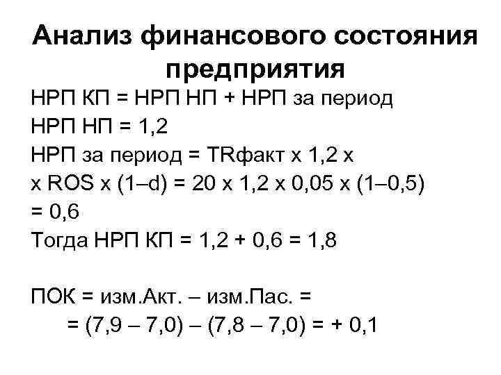 Анализ финансового состояния предприятия НРП КП = НРП НП + НРП за период НРП