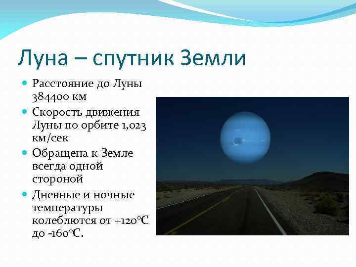 Луна – спутник Земли Расстояние до Луны 384400 км Скорость движения Луны по орбите