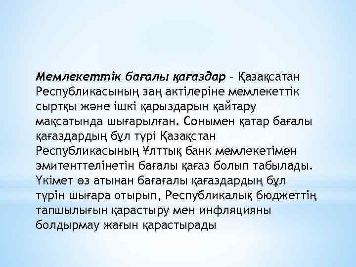 Мемлекеттік бағалы қағаздар – Қазақсатан Республикасының заң актілеріне мемлекеттік сыртқы және ішкі қарыздарын қайтару