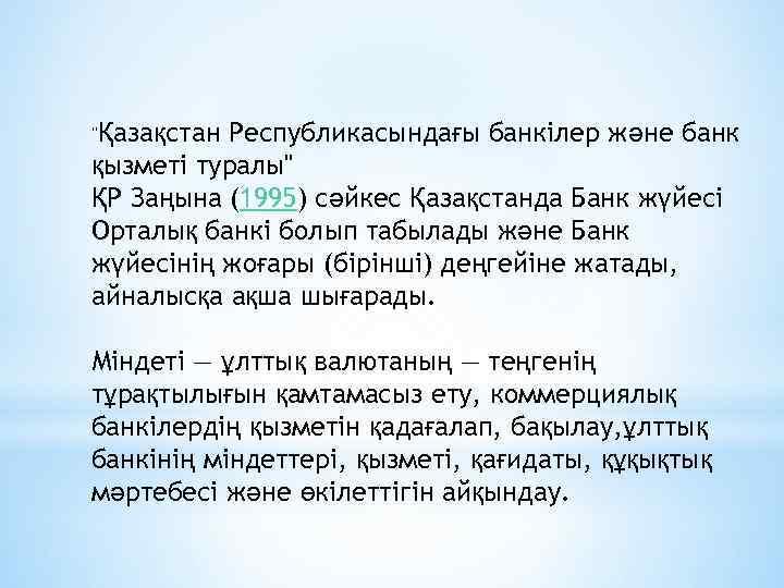 Республикасындағы банкілер және банк қызметі туралы
