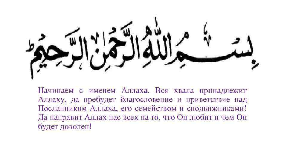 Начинаем с именем Аллаха. Вся хвала принадлежит Аллаху, да пребудет благословение и приветствие над