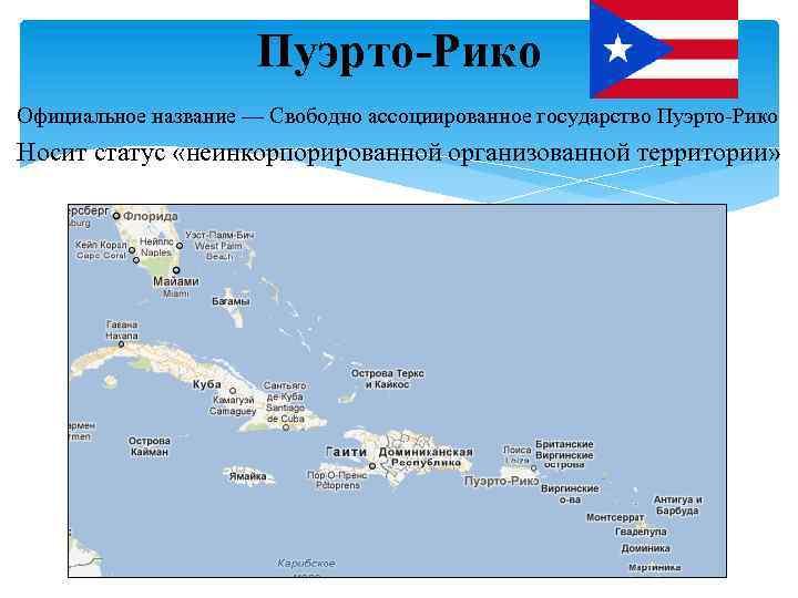 Пуэрто-Рико Официальное название — Свободно ассоциированное государство Пуэрто-Рико Носит статус «неинкорпорированной организованной территории»